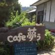 因島の Cafe 夢ぅ