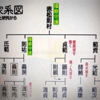 はりま歴史探訪 赤松ゆかりの寺
