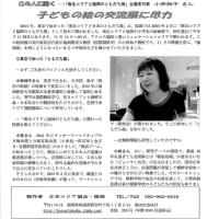 日本とコリア福岡、10月1日第192号。1・2・10ページ(12ページ中)を紹介します。