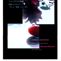 シャイヤステ・Farrokhの個展「絵画とデジタルアート」-花と課物シリーズII