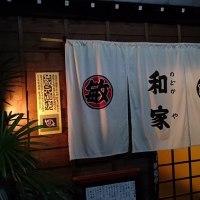 吉岡忠介陶想展「流山の森からの、たより2016森のコンサート」の準備が完成したので「和家」さんで前夜祭