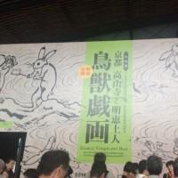鳥獣戯画 JR九州ウォーキング二日市駅