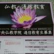 仏教の通信教育