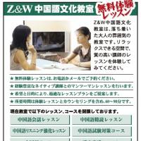 Z&W中国語文化教室の無料体験レッスン