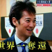 チラ出し★ 中居正広×原辰徳×小久保監督WBC直前SP対談!