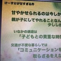 2017.3.14★新潟講演「正しさより優しさ〜思春期のおはなし〜」と、家族de卒業旅行〜