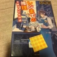 通勤読書 565 本屋さんガンバレ