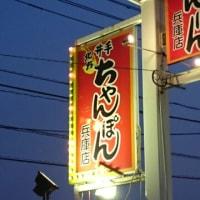 井手ちゃんぽん 佐賀兵庫店
