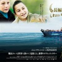 映画】『海は燃えている~イタリア最南端の小さな島~』 2月11日公開