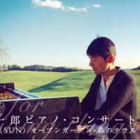 重松壮一郎ピアノ・コンサート 2016年10月16日(日)【お客様主催イベント】