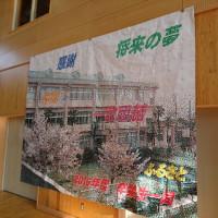 第140回 日田市立三芳小学校卒業証書授与式❗