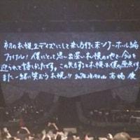 高橋優「来し方行く末」@札幌わくわくホリデーホール 2017.3.18(土)19(日)