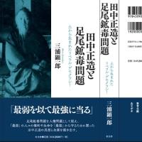 2月新刊『田中正造と足尾鉱毒問題-土から生まれたリベラル・デモクラシー-』(三浦顕一郎さん著)