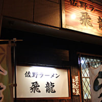 夜8時半開店! 深夜の激旨佐野ラーメン ☆佐野ラーメン 飛龍(太田)