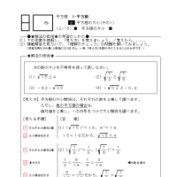 中3数学・平方根 №5