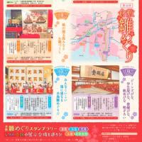 2月25日から伝統雛や珍しいお雛様を愛でるイベント『倉敷雛めぐり』が始まりますよ。
