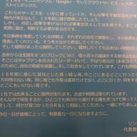 東京出張3日間で思ったこと。
