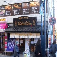 戸越銀座商店街 feb2017