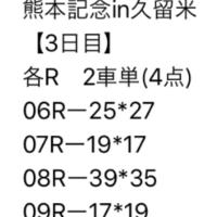10/22 熊本記念 in久留米 3日目