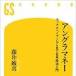 藤井厳喜『ディープステート問題とロシア・ゲートと前川問題』AJER2017.6.30