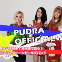 ロシア女性バンド 「プードラ」 日本で活躍を期待