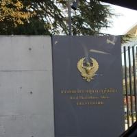 タイ大使館