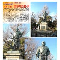 像-145 上野公園 西郷隆盛像