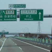 囲碁と上越 長岡 新潟中央 ジャンクション