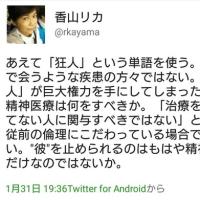反日は国内だけにあらず 乗松聡子の悪行と 在日香山のツイート逃亡