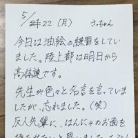 【美術部】課題も終わりクレイジー~170522