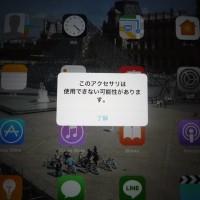 iPad mini を Windows10 マシンにUSB接続すると「このアクセサリは使用できない可能性があります。」という警告がでてきます。