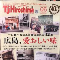 本日発売のタウン情報広島にR'CAFE載りました🌟