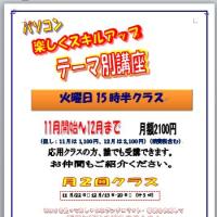 テーマ別講座のお知らせ(11.10)