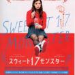 映画「スウィート17モンスター」―古い自分を捨てて新たな自分になる愛おしい青春こじつけ物語―