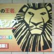 ライオンキング@夏劇場で再スタート☆