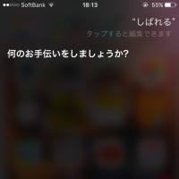 Hey! Siri!