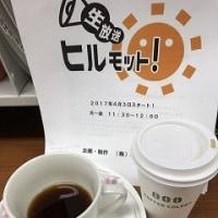 コーヒーはいかが?