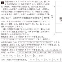広島大学・物理 53
