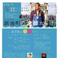福島の漁業を記録した『新地町の漁師たち』が3月19日上映されます
