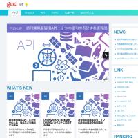 エンジニア向けです。gooラボが久しぶりにリニューアルしてAPIも公開。#welovegoo #最初はgoo
