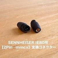 SENNHEISER IE80用【2Pin→mmcx】変換コネクター