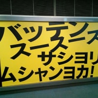 熊本弁日記(^_^)~ばってん!