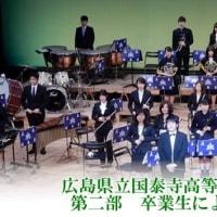 広島国泰寺高等学校吹奏楽部 第41回定期演奏会 第3部 KBB CINEMA TICKET 招待!