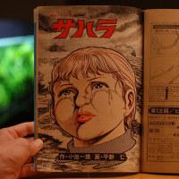 ビックコミックオリジナル1974年2月20日号