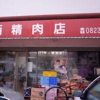 平西精肉店のコロッケ  (呉市安浦町)
