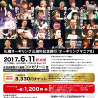 告知:札幌オーギリング 三周年記念興行『オーギリングマニアⅡ』