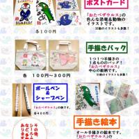 3月「コミライ名古屋」さんのお品書き