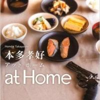 「at Home」を読んだ。