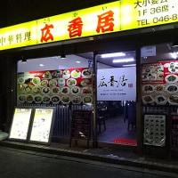 広香居 ★ワンコイン料理