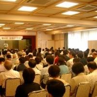 19年8月5日(日) 初志の会50周年記念全国大会